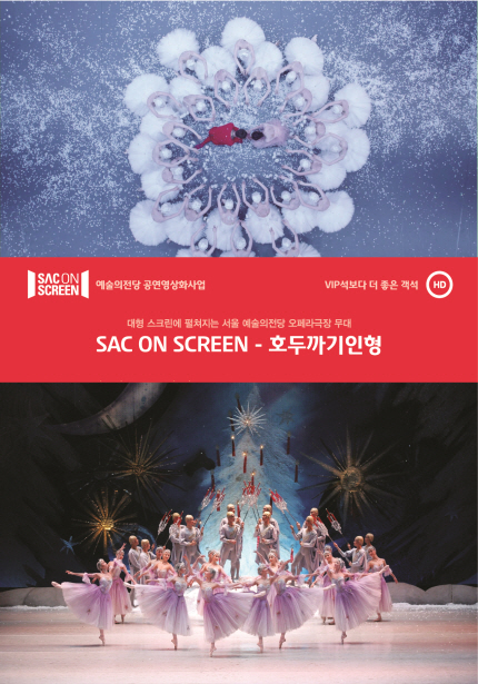 예술의전당 영상화사업 VIP보다 더 좋은 객석 HD 대형 스크린에 펼쳐지는 서울 예술의전당 오페라극장 무대 SAC ON SCREEN - 호두까기 인형