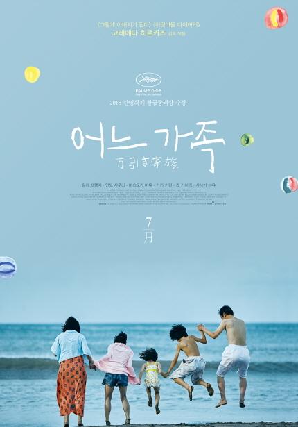 7월 이지훈의 시네필로 <어느 가족> 포스터 이미지