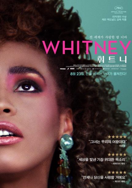휘트니 메인 포스터