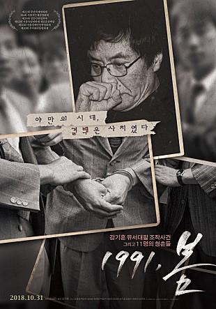 야만의 시대 결백은 사치였다 강기훈 유서대필 조작사건 그리고 11명의 청춘들 1991,봄