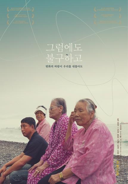 세계인문학영화제 11월 상영작 <그럼에도 불구하고> 포스터 이미지