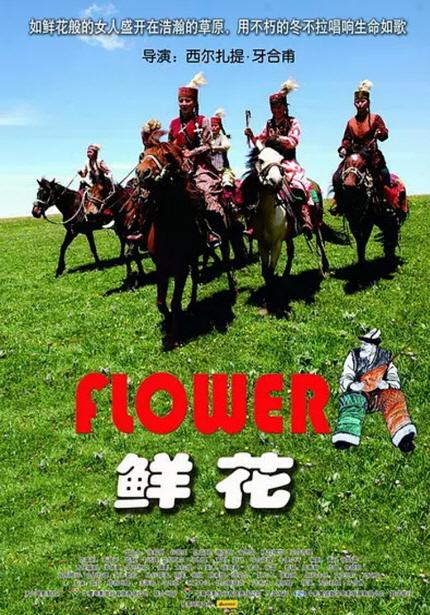 시네마 차이나 인 부산 11월 상영작 <초원의 꽃> 포스터 이미지