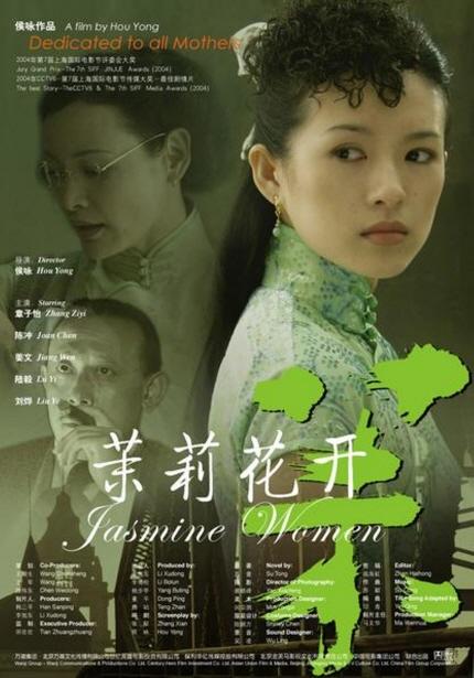 시네마 차이나 인 부산 11월 상영작 <모리화> 포스터 이미지