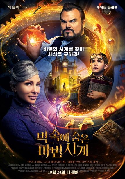 잭 블랙 케이트 블란쳇 비밀의 시계를 찾아 세상을 구하라! 벽 속에 숨은 마법시계 10월 31일 대개봉