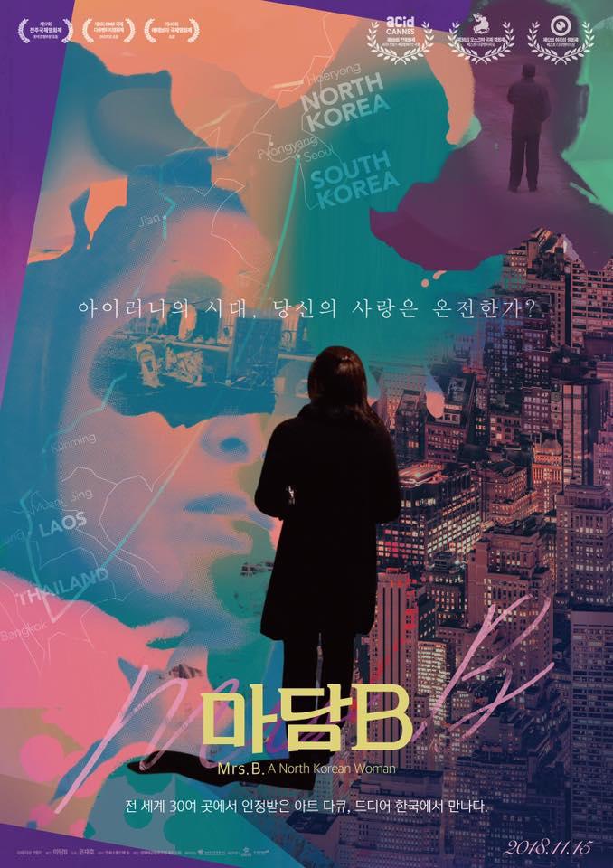 마담B 포스터