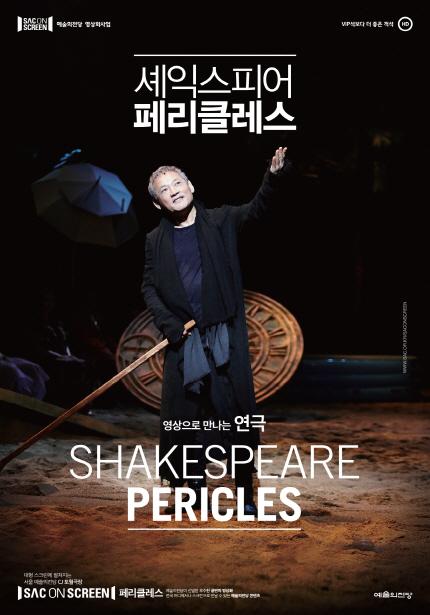 셰익스피어 페리클레스 영상으로 만나는 연극 SHAKESPEARE PERICLES SAC ON SCREEN 헤리클레스 예술의전당