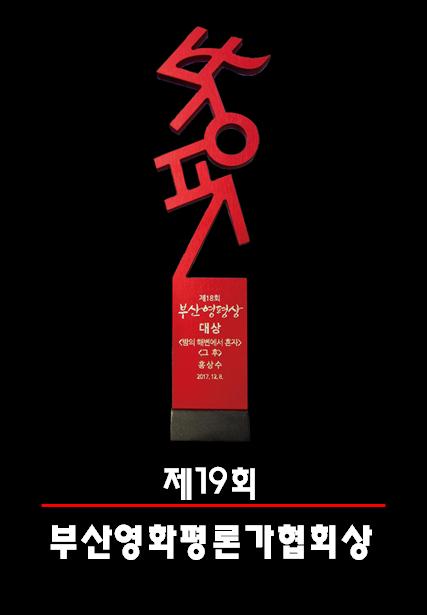 제19회 부산영화평론가협회상