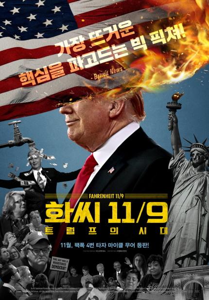 화씨 11/9 : 트럼프의 시대 포스터
