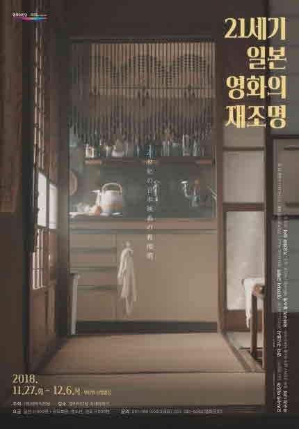 [시네마테크] 21세기 일본 영화의 재조명