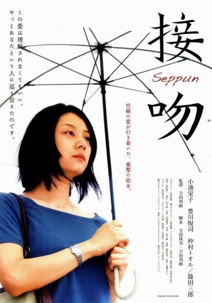 21세기 일본 영화의 재조명 상영작 <입맞춤> 포스터 이미지