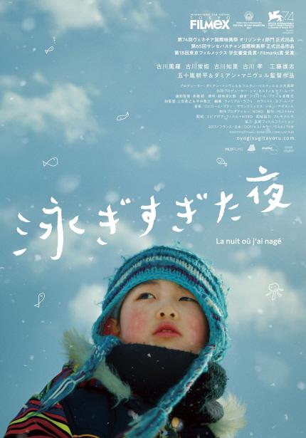 21세기 일본 영화의 재조명 상영작 <다카라, 내가 수영을 한 밤> 포스터 이미지