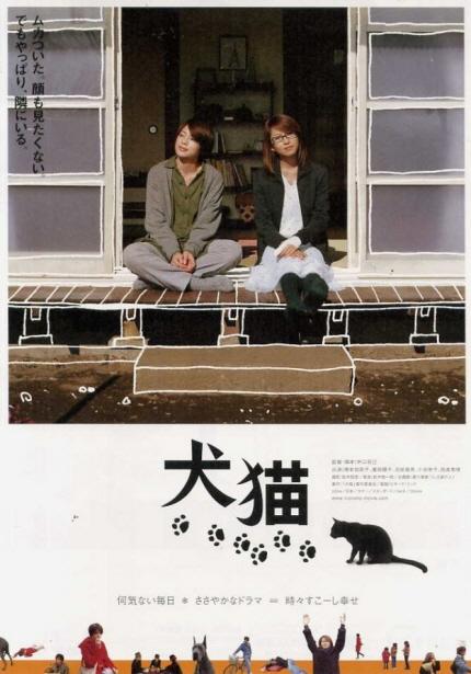 21세기 일본 영화의 재조명 상영작 <개와 고양이> 포스터 이미지