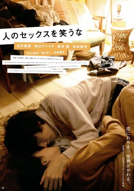 21세기 일본 영화의 재조명 상영작 <남의 섹스를 비웃지 마라> 포스터 이미지