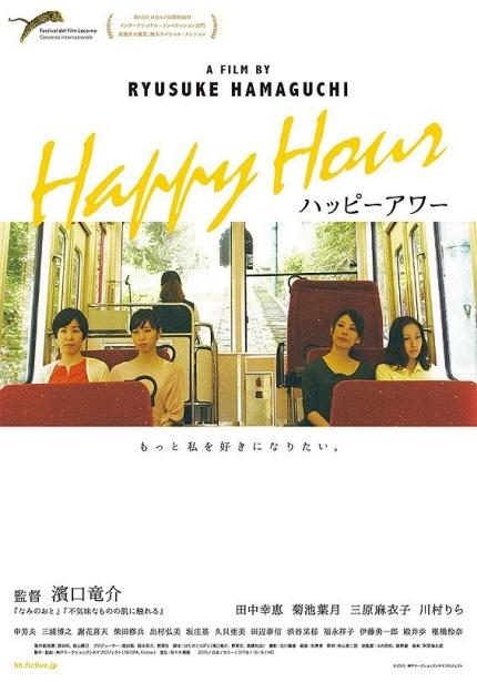 21세기 일본 영화의 재조명 상영작 <해피 아워> 포스터 이미지
