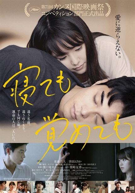 21세기 일본 영화의 재조명 상영작 <아사코 I & II> 포스터 이미지
