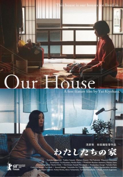 21세기 일본 영화의 재조명 상영작 <우리 집> 포스터 이미지