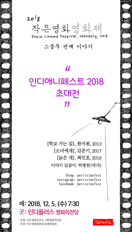 2018 작은영화영화제 Petit Cinema Festival monthly 스물두번째이야기 인디애니페스트2018 초대전 학교가는길 한지원 소녀에게 김준기 늙은개 최민호 이야기 길잡이 허병찬작가 2018.12.5(수) 7:30 인디플러스 영화의전당