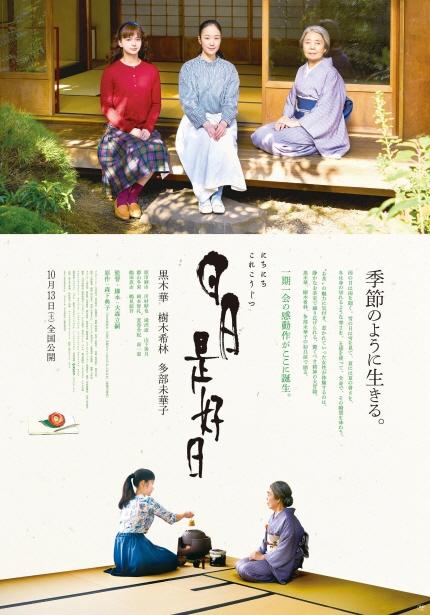 2018 일본영화 프리미어 영화제 상영작 <일일시호일> 포스터 이미지