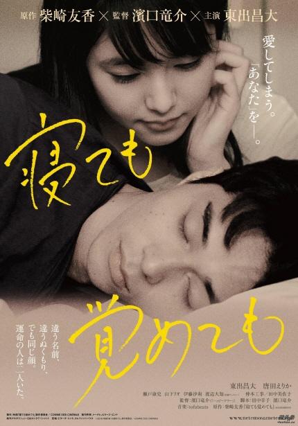 2018 일본영화 프리미어 영화제 상영작 <아사코 I&II> 포스터 이미지