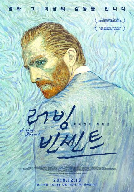 러빙 빈센트 포스터