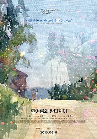<비포 선라이즈> 시리즈에 비견되는 로맨스 한여름의 판타지아