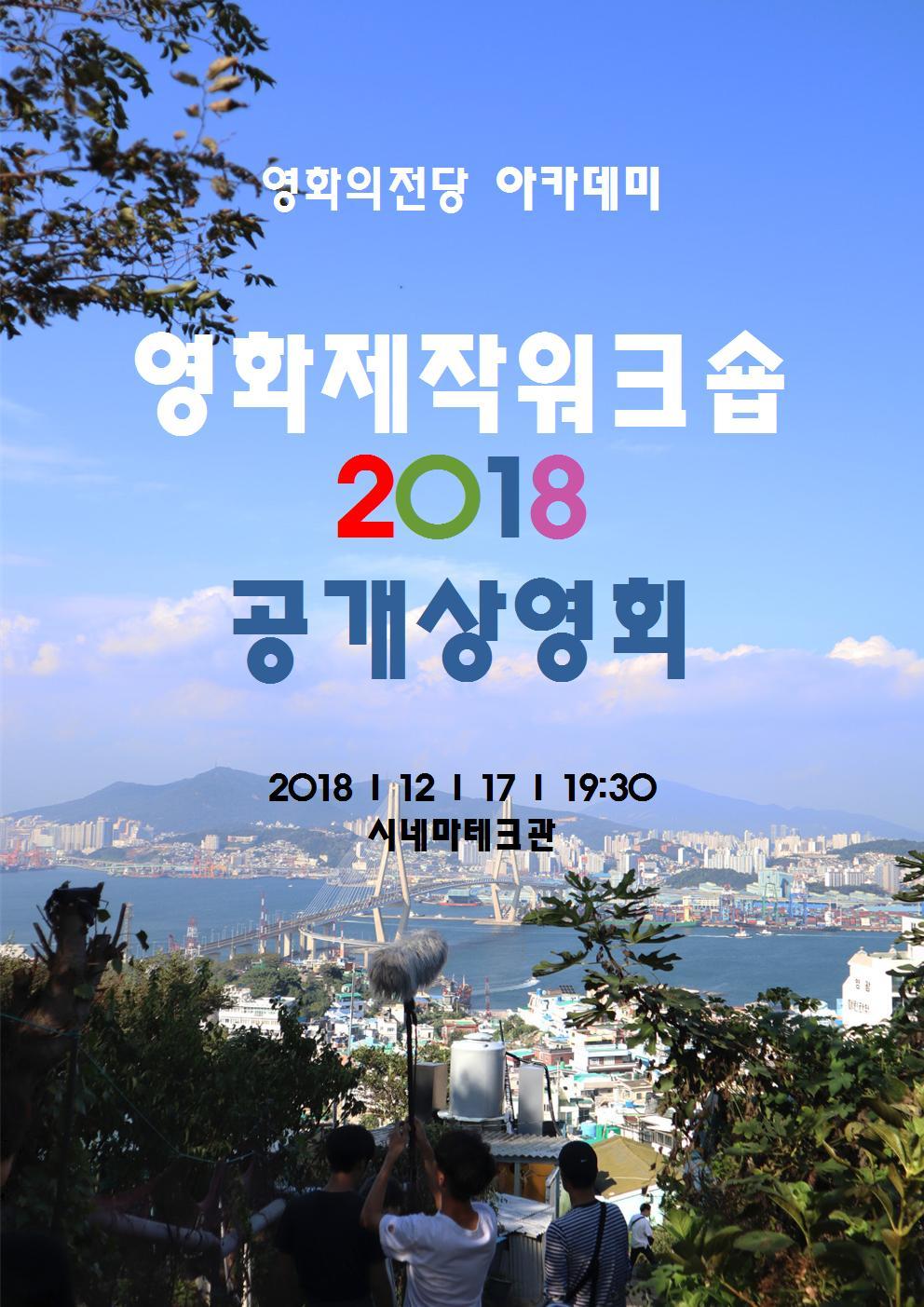 2018-2공개상영회포스터