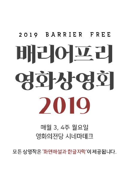 2019 한글자막 영화해설 배리어프리 영화상영회