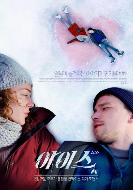 얼음이 들려주는 이야기에 귀 기울여봐 아이스 2월 7일, 모두가 응원할 반짝이는 피겨 로맨스