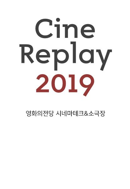 cine replay 2019  영화의전당 시네마테크&소극장