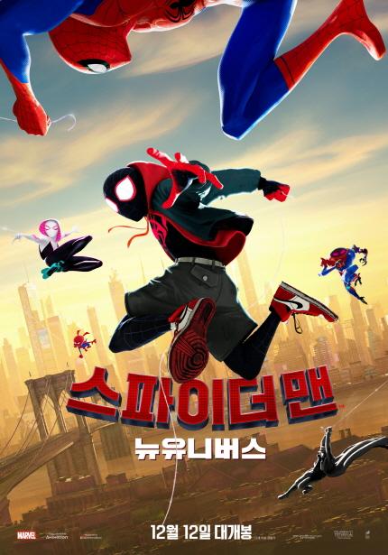 스파이더맨 뉴유니버스 12월 12일 대개봉