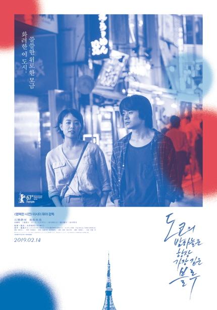 도쿄의 밤하늘은 항상 가장 짙은 블루 메인 포스터