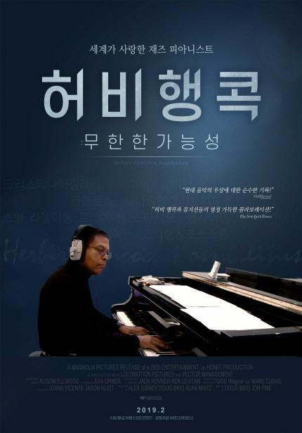 허비 행콕: 무한한 가능성 메인 포스터