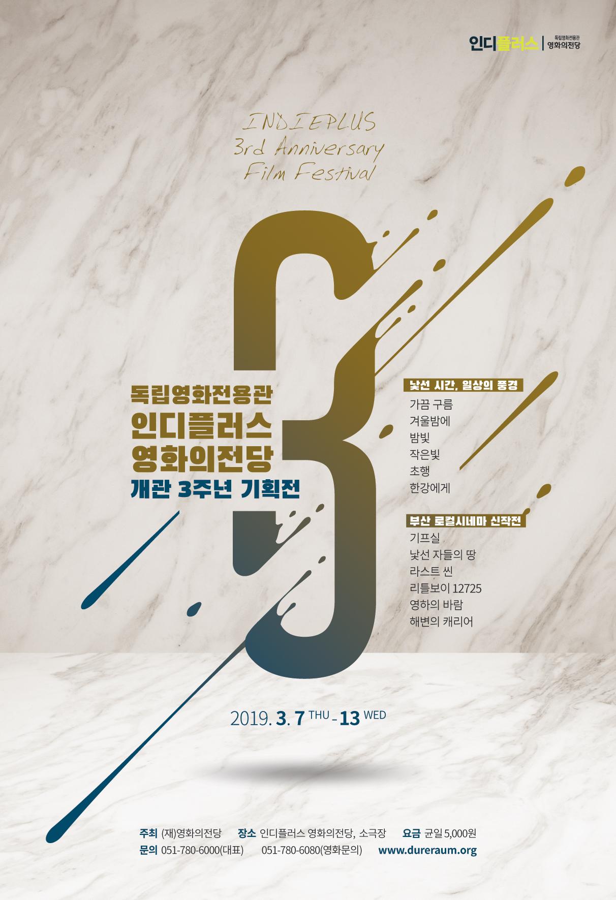 독립영화전용관 인디플러스 영화의전당 개관 3주년 기획전