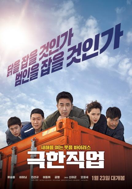 3월 한글자막 영화해설 배리어프리 상영작 <극한직업> 포스터 이미지