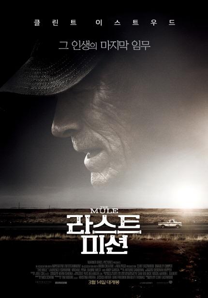 클린트 이스트우드 그 인생의 마지막 임무 라스트 미션 3월 14일 대개봉