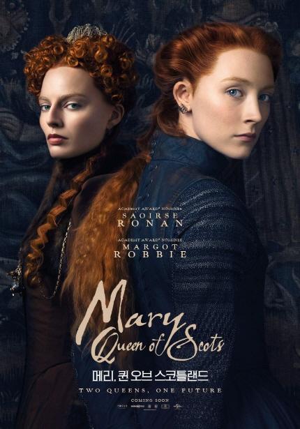 BOW TO NO ONE 메리 퀸 오브 스코틀랜드
