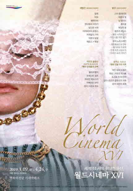 [시네마테크] 세계영화사의 위대한 유산, 월드시네마 XVI