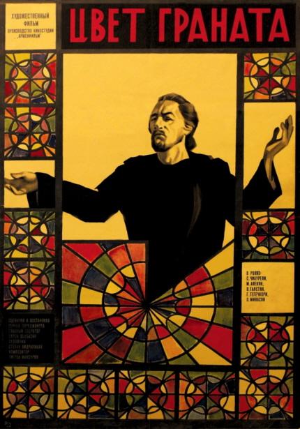 월드시네마 XVI 상영작 <석류의 빛깔> 포스터 이미지