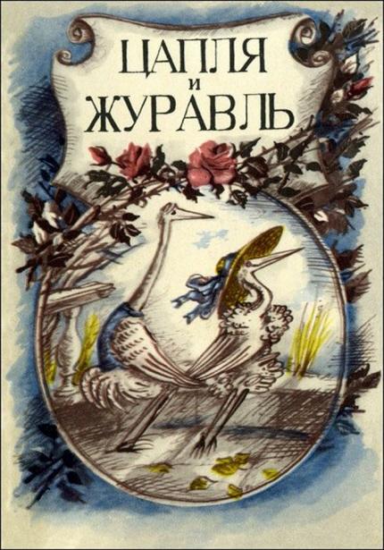 월드시네마 XVI 상영작 <왜가리와 두루미> 포스터 이미지