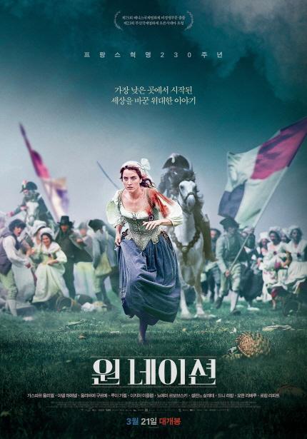 원 네이션 메인 포스터
