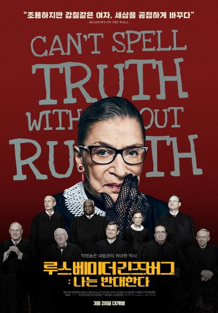 루스 베이더 긴즈버그 : 나는 반대한다 메인 포스터