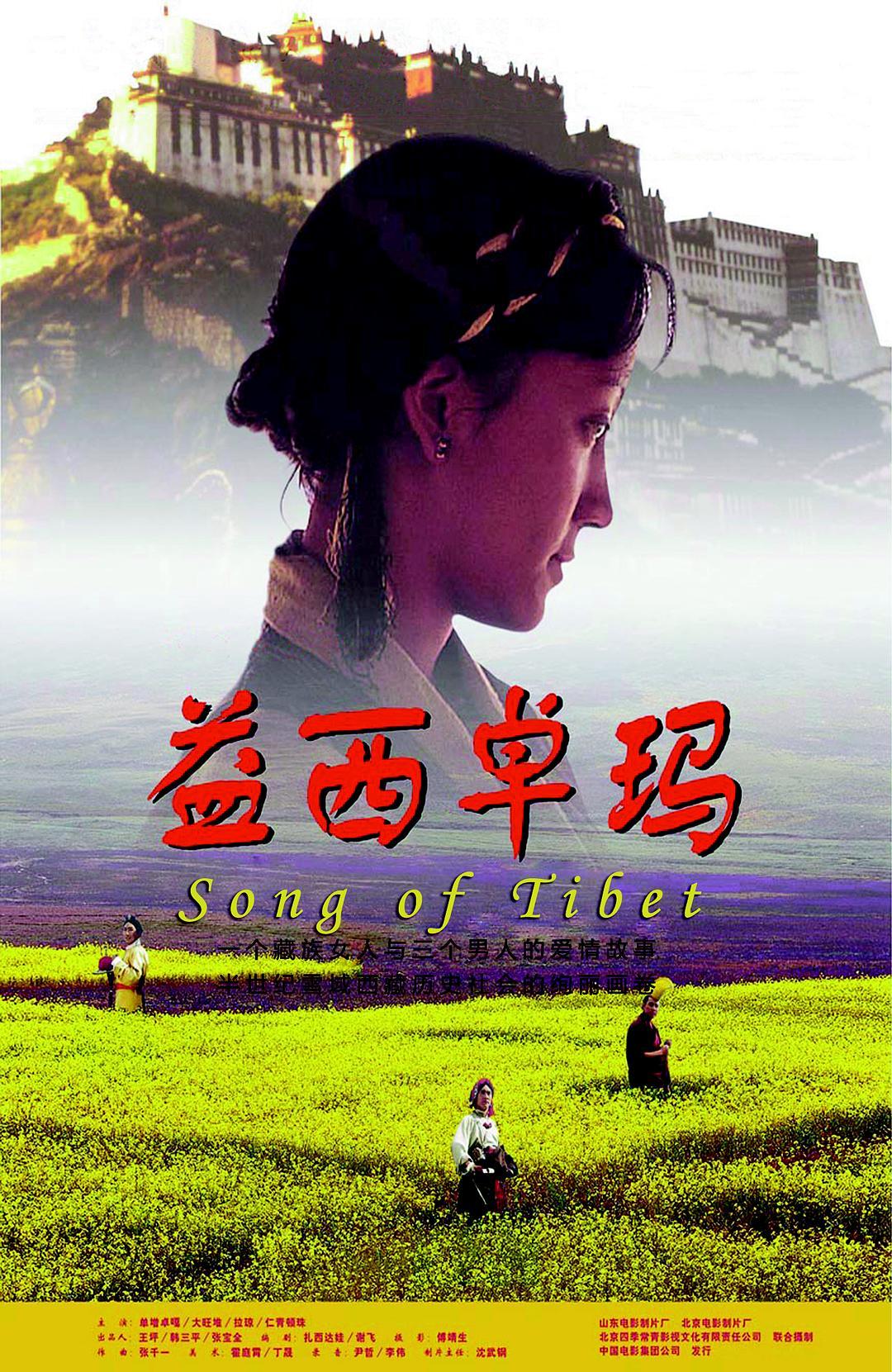 시네마차이나 in 부산 4월 상영작 <티벳의 노래> 포스터 이미지