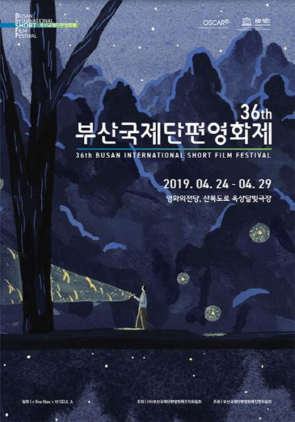 부산국제단편영화제 포스터 이미지