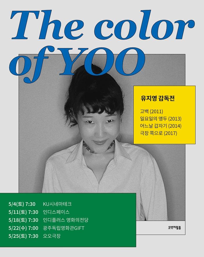 유지영 감독전 The color of YOO