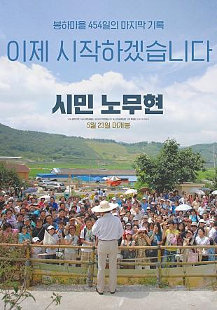 봉하마을 454일의 마지막 기록 시민 노무현
