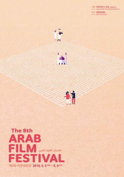 제8회 아랍영화제 공식 포스터