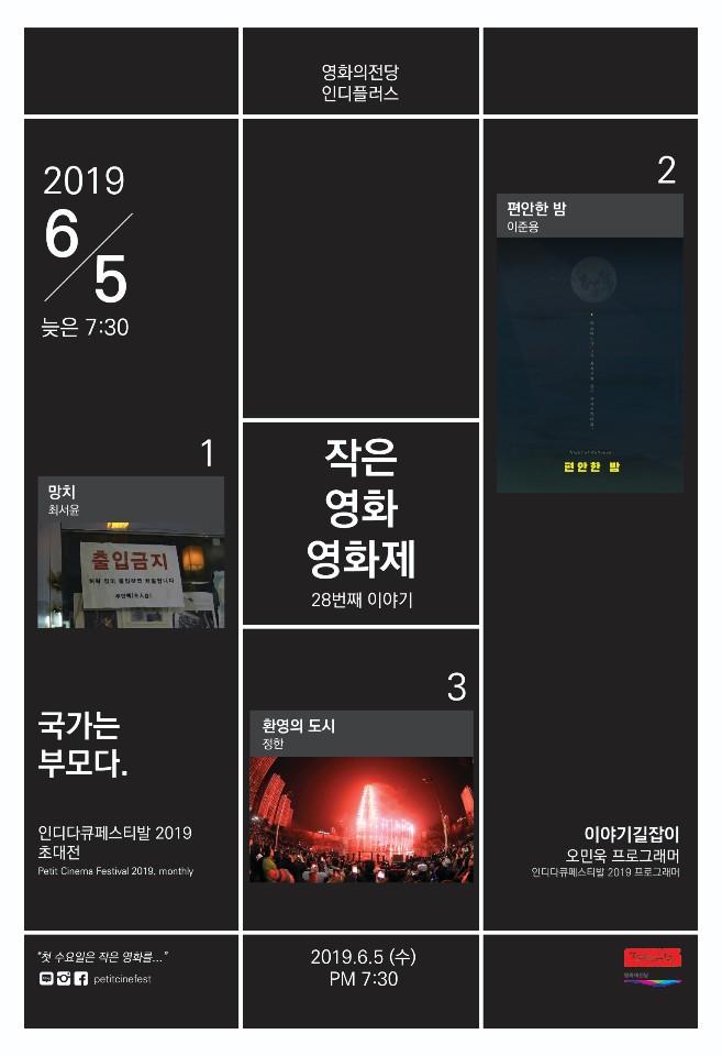 국가는 부모다 인디디큐페스티발 2019 초대전 이야기길잡이 오민욱 프로그래머 6.5(수) PM 7:30