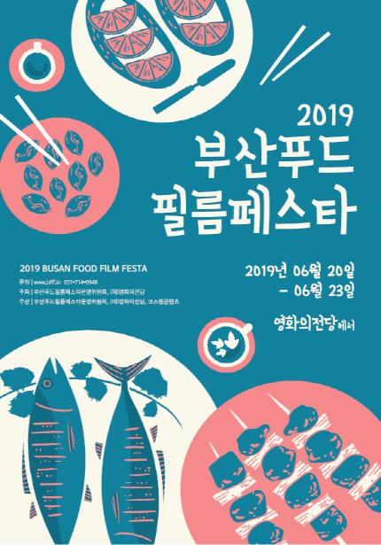 2019 부산푸드필름페스타