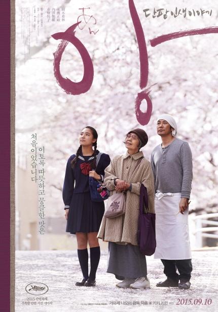 영화 <앙: 단팥 인생 이야기> 메인 포스터 이미지