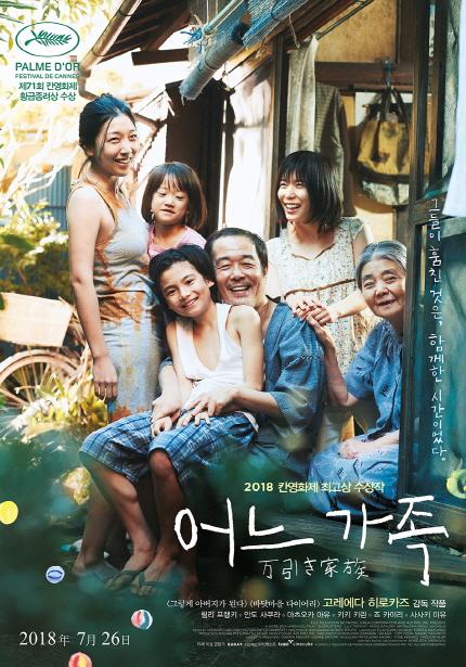 <어느 가족> 포스터 이미지